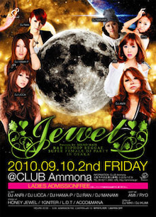 $☆DJ ANRI のofficial blog☆-jewel20002.jpg