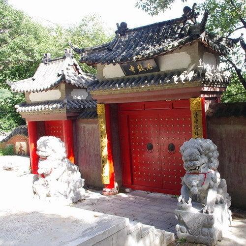 中国大連生活・観光旅行通信**-大連 大黒山 石鼓寺