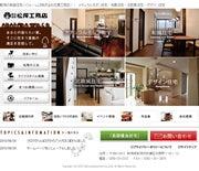松尾工務店のブログ