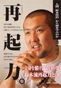 $【絆】柔道家・鈴木桂治オフィシャルブログ Powered by Ameba-saikiryoku