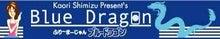 $麻雀プロ清水香織の茶飯事(ちゃめしごと)