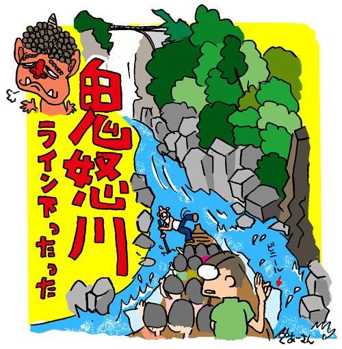 ひばらさんの栃木探訪-鬼怒川
