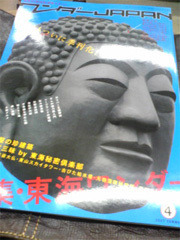 $馬鹿日報・弐-ワンダーJAPAN