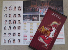 音楽劇『赤毛のアン~アンからの手紙』2010年出演者募集開始!!!
