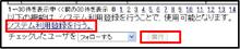 延べ4日で1,077人の見込客リストを構築した方法-システム利用登録リンク