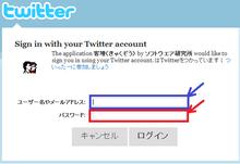 延べ4日で1,077人の見込客リストを構築した方法-OAuth認証_Twitter側