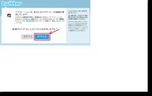 延べ4日で1,077人の見込客リストを構築した方法-OAuth認証_TwitterApp許可