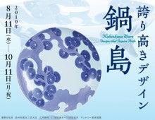 coconet東京のブログ-誇り高きデザイン 鍋島