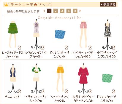 もんじゅのプペブログ-20100821_1