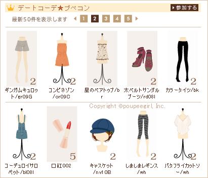 もんじゅのプペブログ-20100821_2