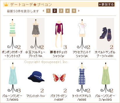 もんじゅのプペブログ-20100823_2