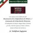 メキシコ大使館からの…