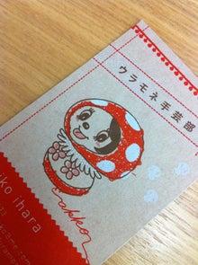 uramone通信-meishi