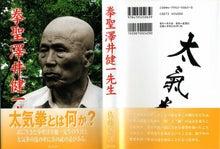 おじさんだけど、雲外蒼天 写真ブログのつもりだよ ((+_+))拳聖澤井健一先生コメント