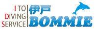 伊戸ダイビングサービスボミーのブログ-BOMMIE