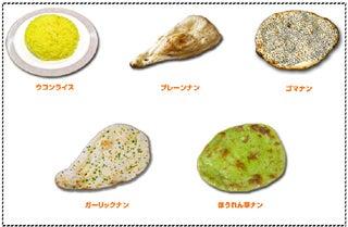 物欲☆通販パラダイス-カレーとナン