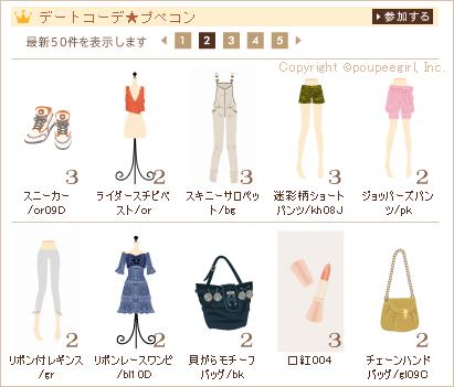 もんじゅのプペブログ-20100824_2