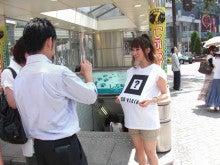 NEC特選街情報 NX-Station Blog-渋谷109-2前にてAR体験&Tシャツ配布