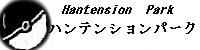 $ハンテンションパーク-バナー ポケモンver