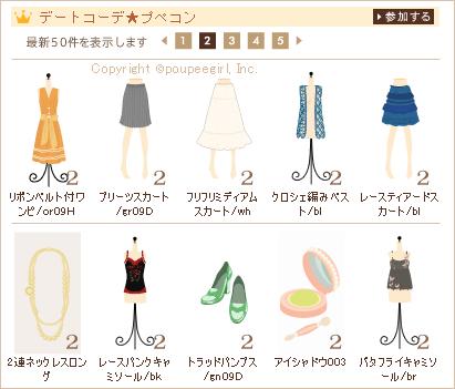 もんじゅのプペブログ-20100825_2