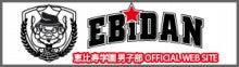 $3Bboysオフィシャルブログ by Ameba
