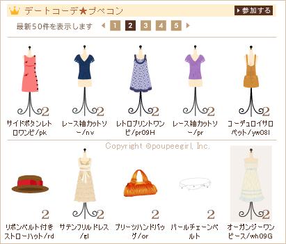 もんじゅのプペブログ-20100825_22