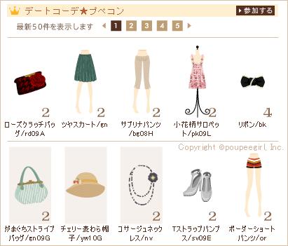 もんじゅのプペブログ-20100825_21