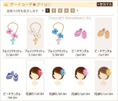 もんじゅのプペブログ-ビーチイベント5_1