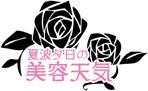 *★じゃじゃ馬貴族★* 夏波夕日(Yuka Natsumi)-美容天気ロゴ