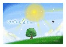 $おはなし日和゜*.★・*.゜☆-ツバメと空と。