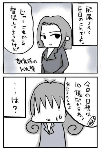 $督促OL野本の回収ブログ!!-0826