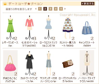 もんじゅのプペブログ-20100826_2