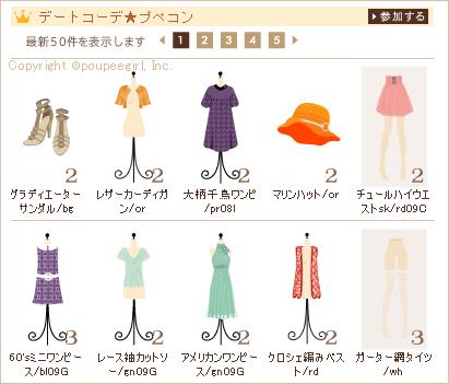 もんじゅのプペブログ-20100826_1