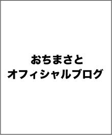 $おちまさとプロデュース Tokyo Ochimasato Land