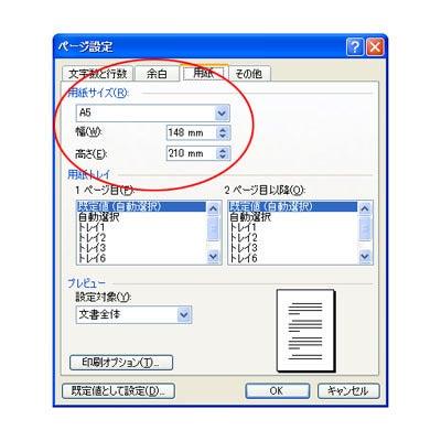 データ原稿のツボ