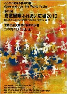 $倉敷国際ふれあい広場2010-2010チラシ