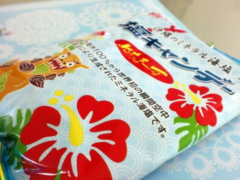 志度・路・戻ろ-塩キャンデー