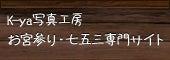 初めての七五三・お宮参り.com