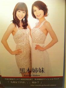 $黒木姉妹オフィシャルブログ「九州女ですが‥何か?」Powered by Ameba-IMG_0986.jpg