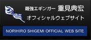 重見典宏オフィシャルブログ「最強エギンガー」Powered by Ameba-重見典宏オフィシャルウェブサイト