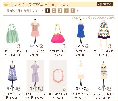 もんじゅのプペブログ-20100827_1