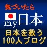 村上よしあき(幸福実現党 宮城県本部)オフィシャルブログ-マイ日本