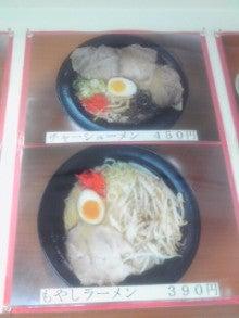熱き船場ラーメン男のブログ-100827_1754~01.jpg
