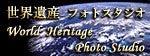 世界遺産の絶景写真旅行&ランキング 世界遺産フォトスタジオ
