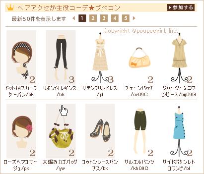 もんじゅのプペブログ-20100828_11