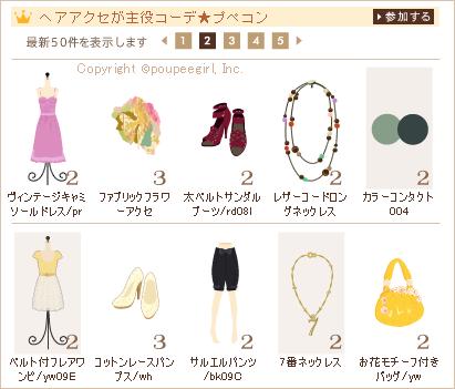 もんじゅのプペブログ-20100828_12