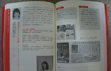 $福島県在住ライターが綴る あんなこと こんなこと-女性起業家100827-2