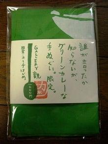 福島県在住ライターが綴る あんなこと こんなこと-逸品100827-3