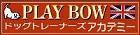 松本秀樹の三度の飯より犬が好き!by アメブロ-PLAYBOW小ロゴ