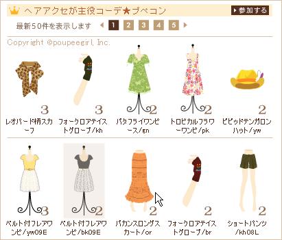 もんじゅのプペブログ-20100828_21